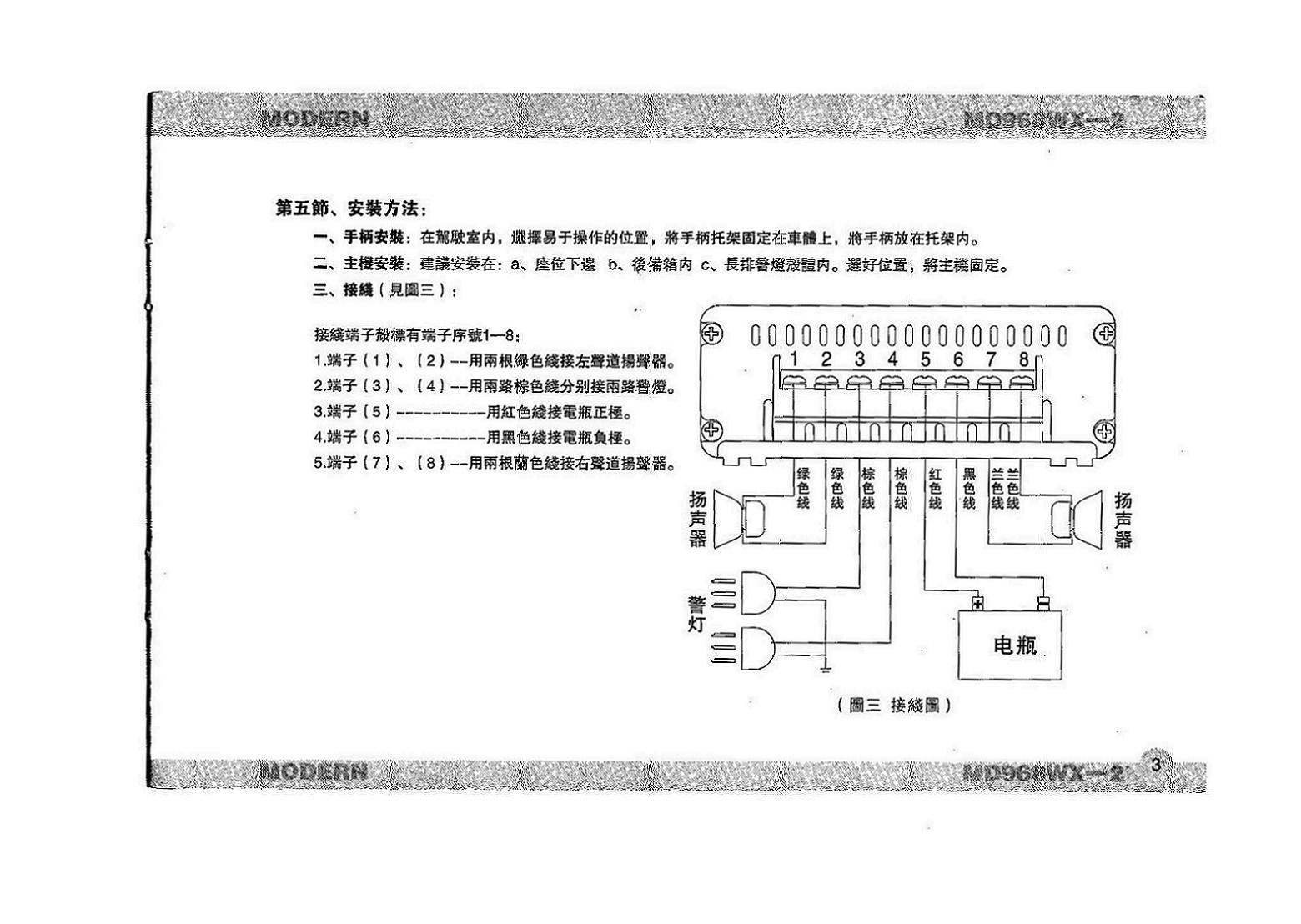 md968wx接线图