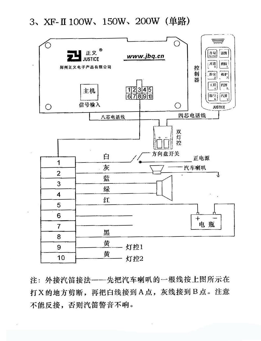 先锋N型接线图 100W 150W 200W 单路-说明书-产品展示-河南正义警用装备有限公司